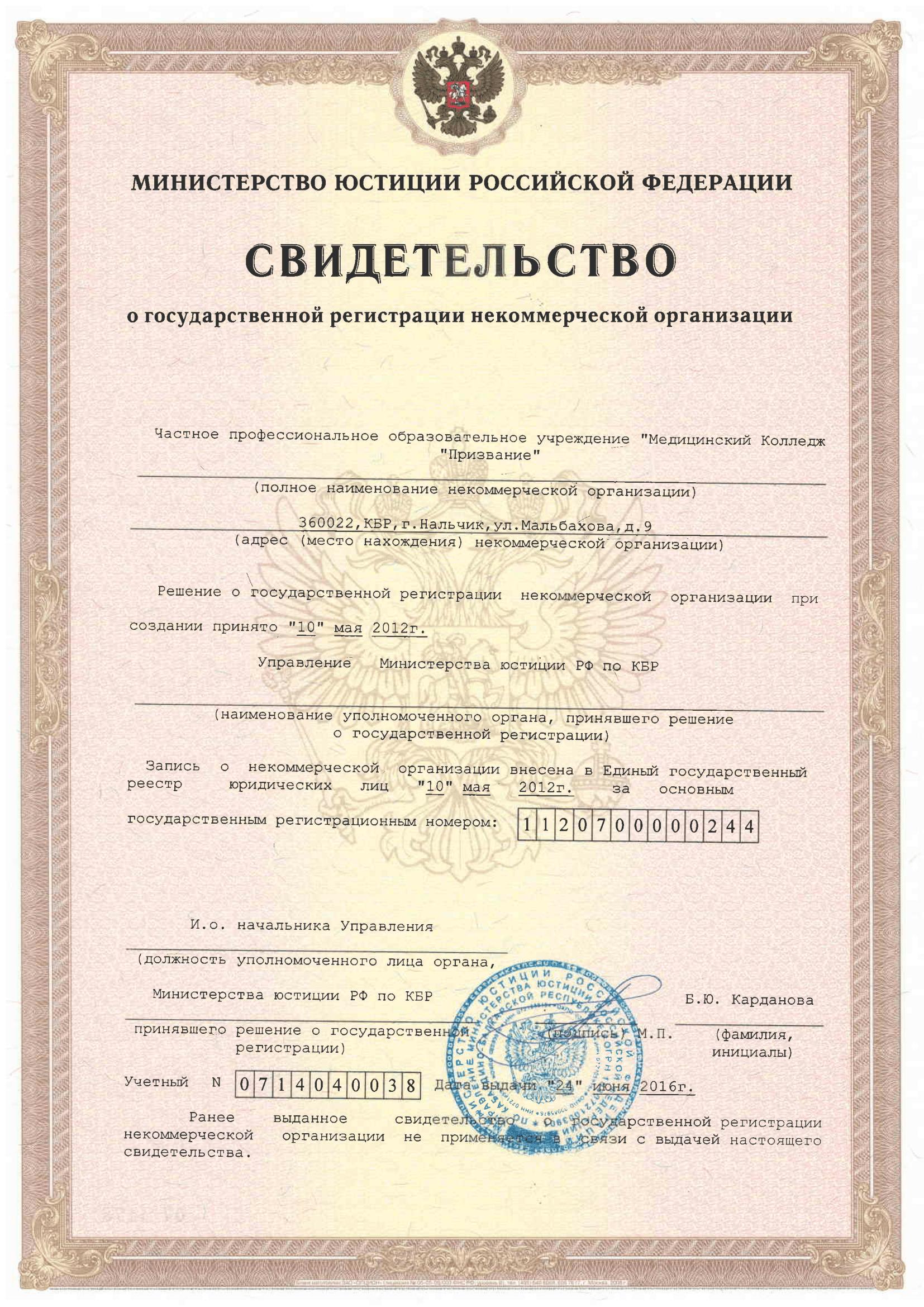 Свидетельство о госрегистрации-1